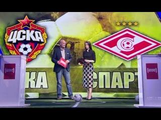 Превью матча цска - Спартак. Обсуждение на Матч ТВ