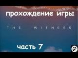 Прохождение игры The Witness на русском языке - ЧАСТЬ 7 (GAMER PLUS)