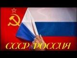 Детство СССР vs РОССИЯ.  На чьей стороне ты? Категория 30+