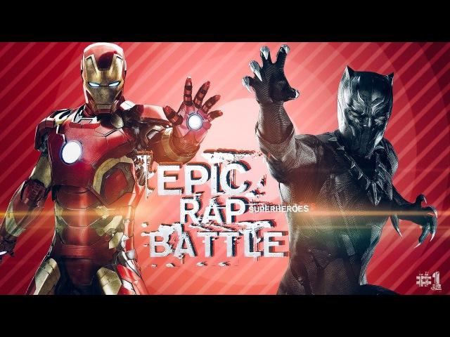 ЖЕЛЕЗНЫЙ ЧЕЛОВЕК vs ЧЁРНАЯ ПАНТЕРА/IRON MAN vs Black Panther.ЭПИЧНАЯ РЭП БИТВА