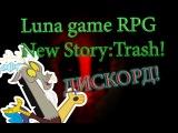 Luna Game RPG New Story:TRASH! | ДИСКОРД!