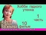 Любительница частного сыска Даша Васильева фильм 10 часть 1 (Хобби гадкого утёнка)