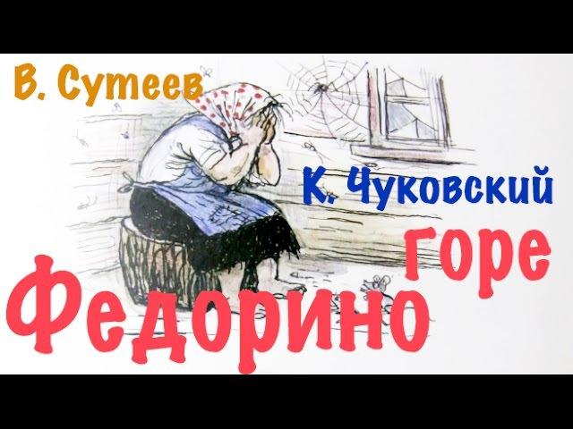 Федорино горе. Сказки Чуковского читаем по книге. Рисунки В. Сутеева