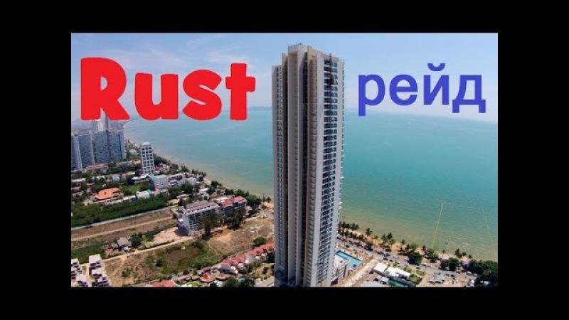 Rust m 22 Рейд 15ти этажного дома 18 мат