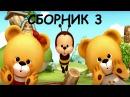 Сборник мультиков про медвежат - Друзья Приключения медвежат - часть 3