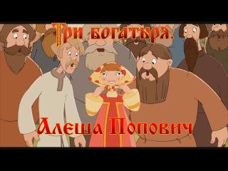 Алеша Попович и Тугарин Змей - Пока басурмане с голоду сдохнут... (мультфильм)
