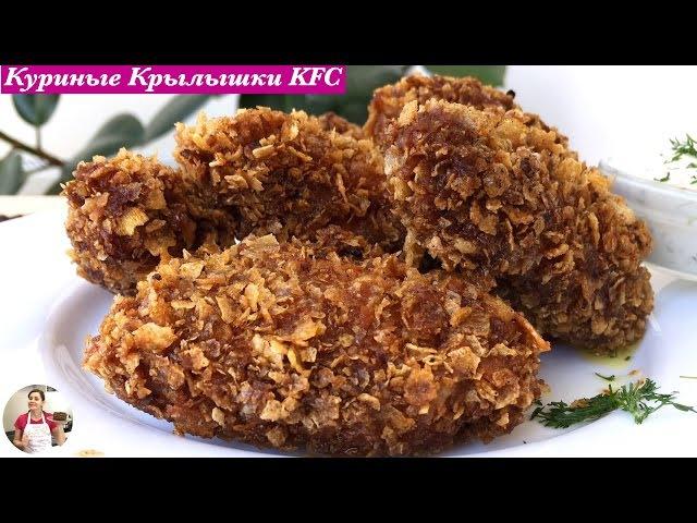 Острые Куриные Крылышки KFC Соус Дор-Блю (KFC Chicken Wings Sauce, English Subtitles)