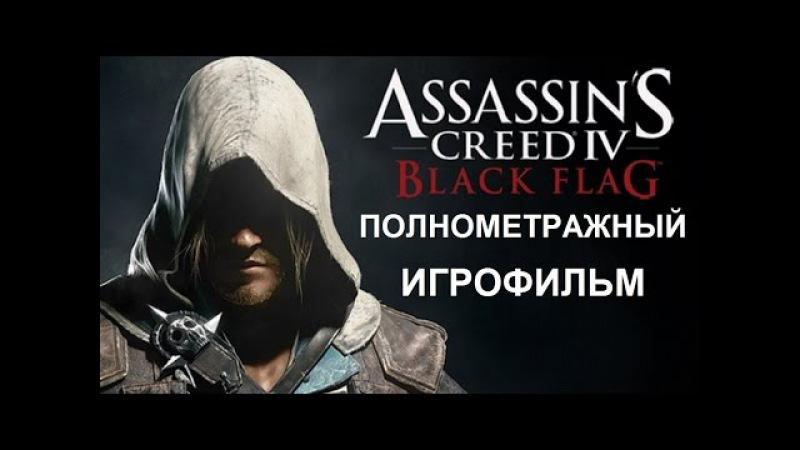 Полнометражный Assassin's Creed IV Black Flag — Игрофильм (Русская озвучка) Все сцены HD Cutscenes