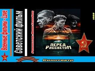 Перед рассветом (Ярополк Лапшин) HD 1989 Военные фильмы