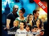 Выжить после  2 сезон 3 серия