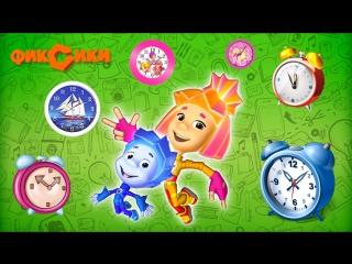 Фиксики Мультфильм и Игра Учимся определять время по часам