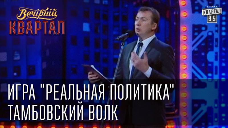 Валерий Жидков (Тамбовский волк),