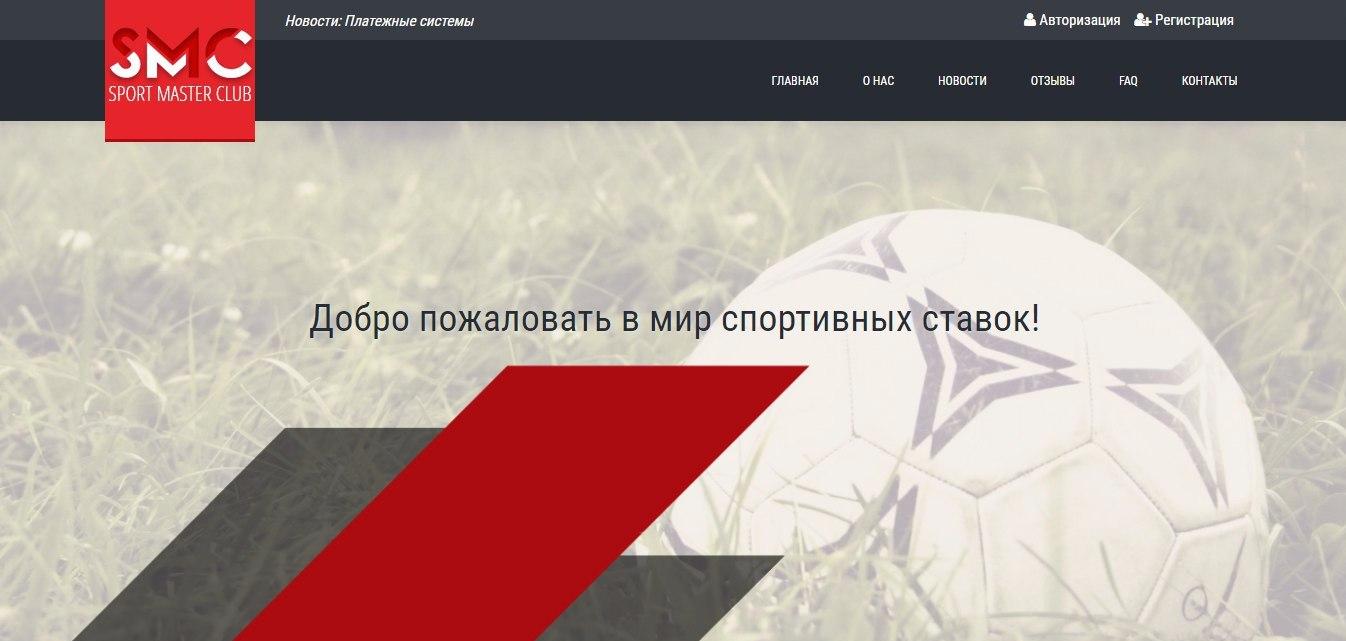 ������ � ������� Sport Master Club