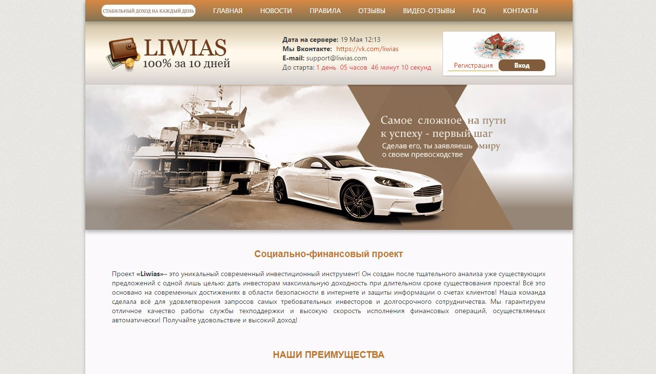 Liwias