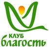Клуб Благость г. Астрахань