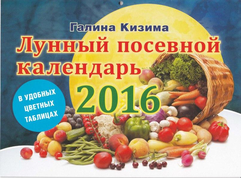Лунный посевной календарь на 2016 год в удобных цветных таблицах, Г. Кизима