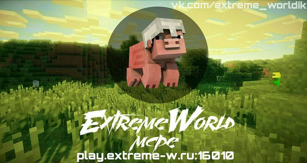 Приглашаем Вас на сервер ExtremeWorld