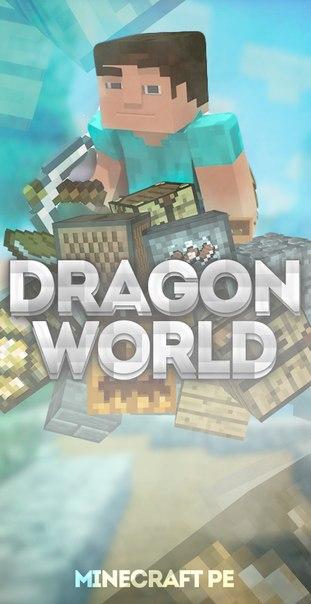 Привет, друг! Хочу посоветовать тебе хороший сервер - DragonWorld