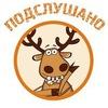Подслушано в Новогиреево