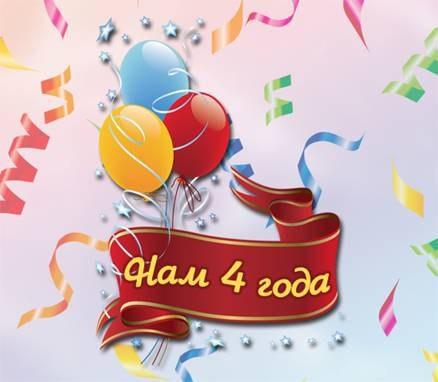 Поздравление с днём рождения четыре года