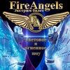 FireAngels световое шоу, огненное шоу