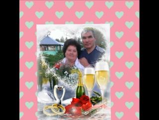Мамуля и папуля мы Вас поздравляем с этим прекрасный днем !!!!!!