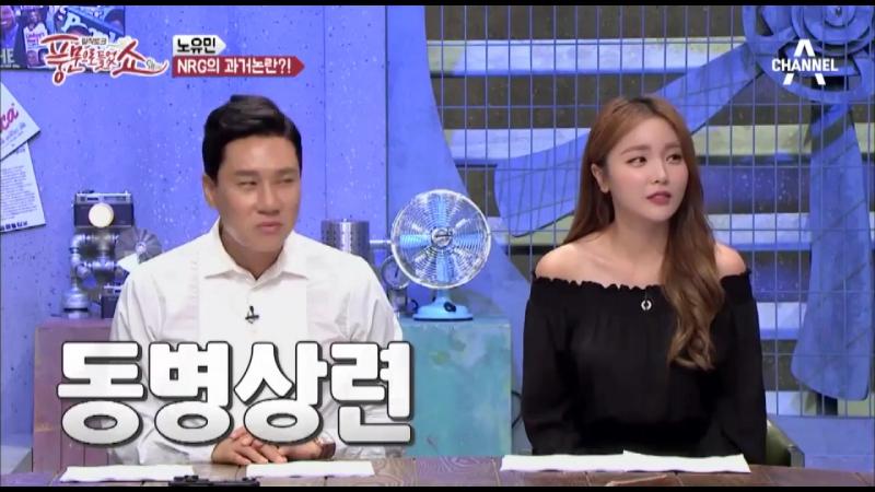 [예능]풍문으로 들었쇼_34회
