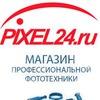 Pixel24.ru магазин фототехники