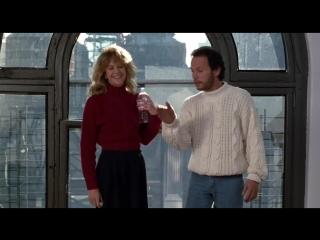 Когда Гарри встретил Салли / When Harry Met Sally (1989)