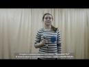Ударцев Виктор исп. Ксения Лукичёва Когда поверишь в чудеса
