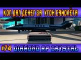 Diamond Rp Crystal  #74  Коп дал денег за  угон самолёта (Samp)
