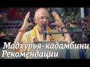 2014.11.05 - Мадхурья кадамбини - Рекомендации по садхане (Пури) - Бхакти Вигьяна Госвами