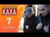 Непосредственно Каха 3 сезон 7 серия - Горе