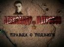Александр Матросов. Правда о подвиге.