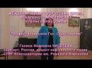 Галина Киселёва - открытый урок студентов Консерватории 04.11.2015 Вокальная Школа Образцовой
