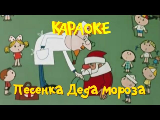Дед Мороз и лето песня Караоке для детей теремок тв песенки из мультфильмов