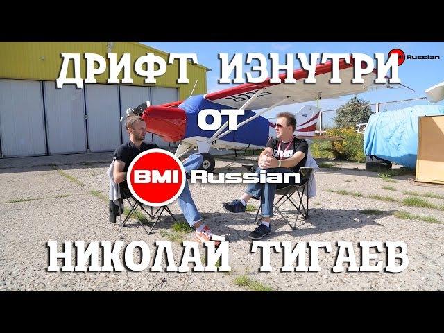 Дрифт Изнутри. Эпизод 6. Николай Тигаев.