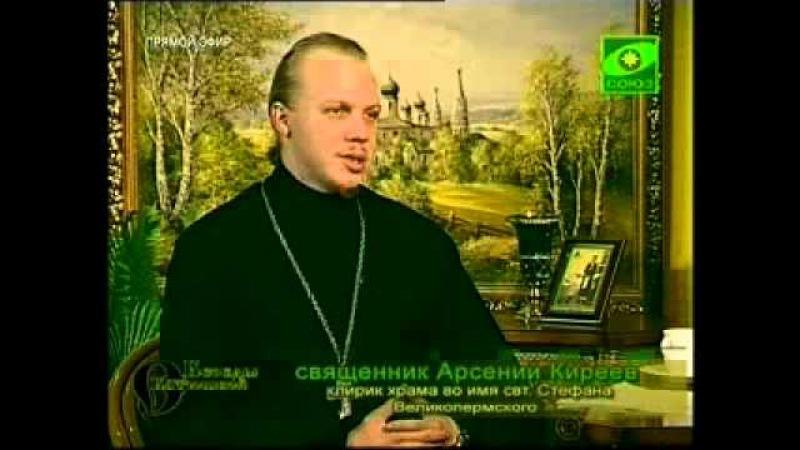 О молитве святого преподобного Ефрема Сирина Беседы с батюшкой февраль 2010 г
