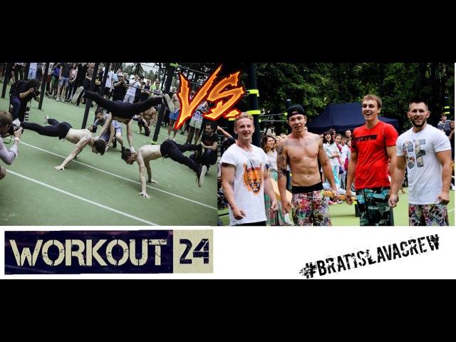 Workout24 VS Bratislava Crew САМЫЙ ЖЕСТКИЙ БАТТЛ