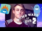 DUMB WAYS TO DIE 2 - Проигранный спор / Самый первый летсплей / SemaSam