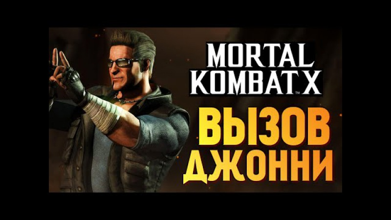 Mortal Kombat X - Вызов Джонни Кейджа (iOS)