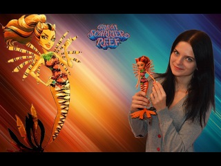 Monster High Toralei Stripe Great Scarrier Reef обзор на русском