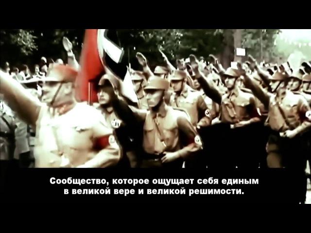 Адольф Гитлер - Небеса Будут Нам Свидетелем!