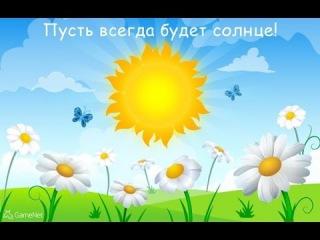 Караоке  Для детей. Песня Пусть Всегда Будет Солнце