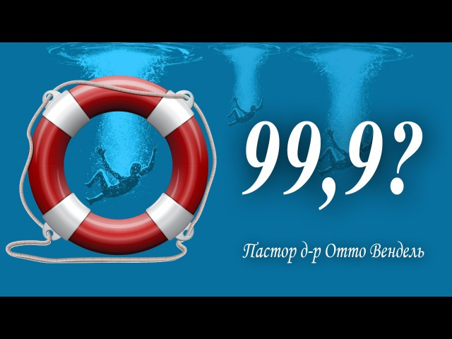 «99,9» — Пастор д-р Отто Вендель
