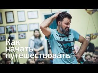 Лекция «Как начать путешествовать», Антон Кротов, г. Белгород