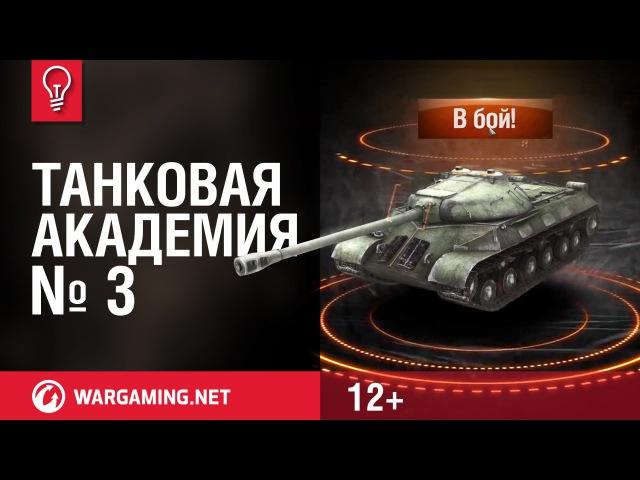 Танковая академия WGTV Выпуск №3