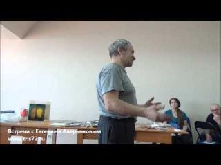 Евгений Аверьянов - Портальная система и звездный корабль