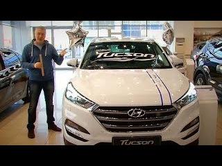 Hyundai Tucson 2016 - цены, комплектации - обзор Александра Михельсона