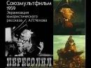 المبالغة في الأمر 1959 - كرتون روسي قديم - Overdone